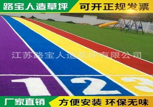 幼儿园彩虹跑道地毯