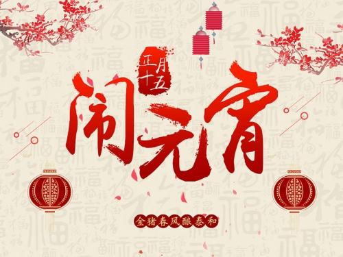 江苏路宝人造草坪有限公司祝大家元宵节快乐!