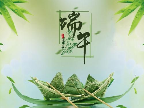 江苏路宝人造草坪有限公司祝大家端午节安康!