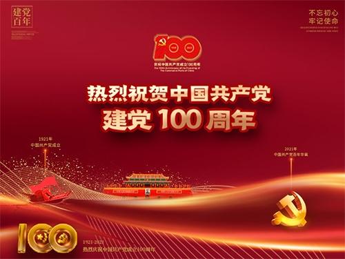 江苏路宝人造草坪有限公司庆祝中国共产党建党100周年