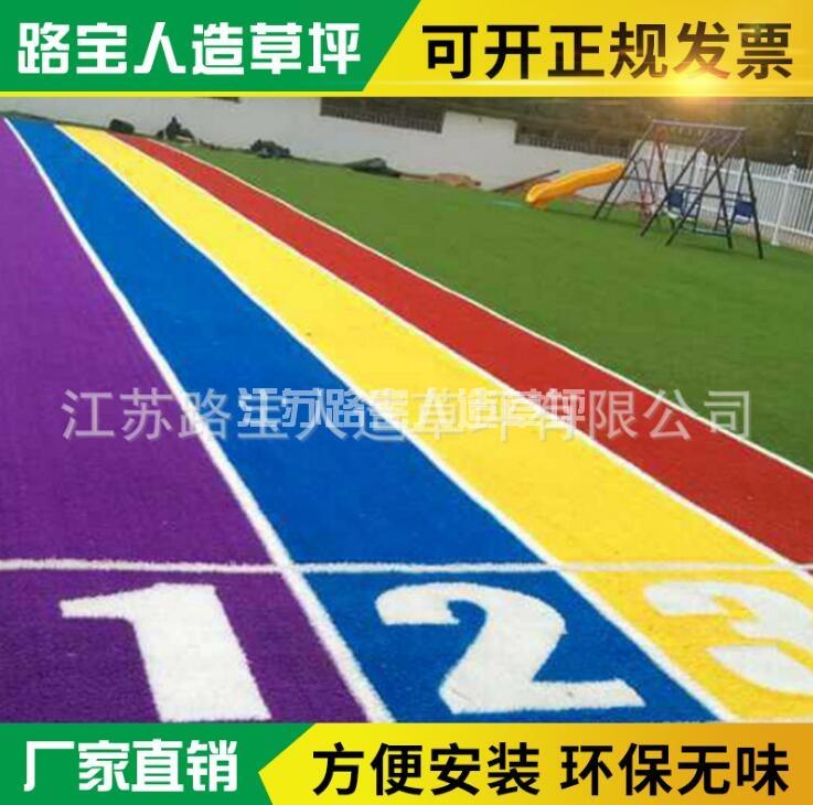 幼儿园彩虹跑道人工草坪地毯