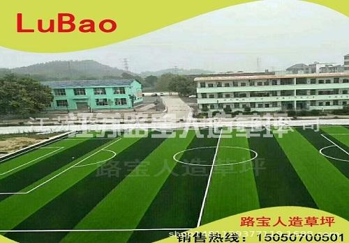 足球场运动仿真草坪