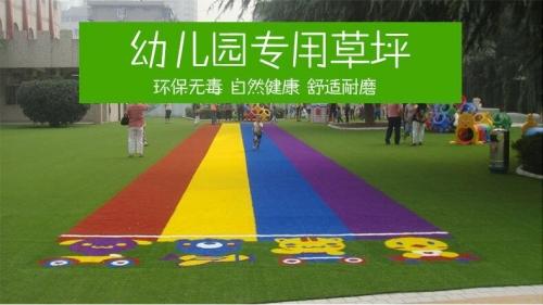 幼儿园休闲人造草坪