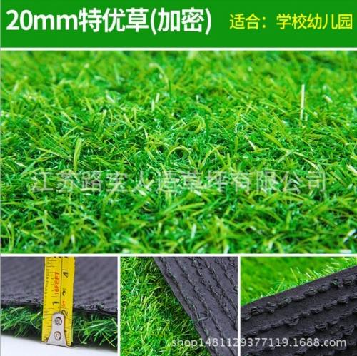 幼儿园人造运动草坪地毯
