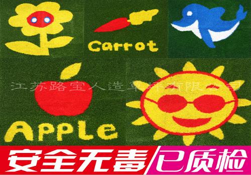 幼儿园卡通图案人造草坪